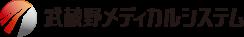 接骨院開業支援コンサルタント武蔵野メディカルシステム